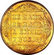 Russia Ducat 1797 ГЛ C# 103 EMPIRE TRADE COINAGE coin reverse
