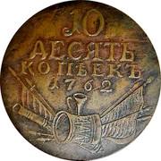 Russia Grivennik Peter III 1762 C# 44 coin obverse