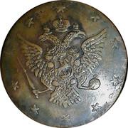 Russia Grivennik Peter III 1762 C# 44 10 ДЕСЯТЬ КОПѢЕКЪ ∙ 1762 ∙ coin reverse