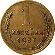 Russia Kopek 11 ribbons 1937 Y# 105 1 КОПЕЙКА *YEAR* coin reverse