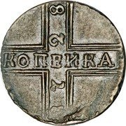 Russia Kopek 1728 Normal 7 KM# 185.1 EMPIRE STANDARD COINAGE coin reverse