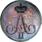 Russia Kopek Aleksandr II (EM) 1856 ЕМ Y# 3.1 А II coin obverse