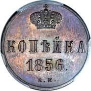 Russia Kopek Aleksandr II (EM) 1856 ЕМ Y# 3.1 КОПѢЙКА *YEAR*. Е.М. coin reverse