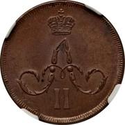 Russia Kopek Aleksandr II (EM) 1859 ЕМ Y# 3.3 А II coin obverse