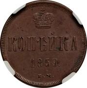 Russia Kopek Aleksandr II (EM) 1859 ЕМ Y# 3.3 КОПѢЙКА *YEAR*. Е.М. coin reverse