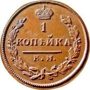 Russia Kopek AM (KM) 1816 КМ АМ C# 117.5 1 КОПѢЙКА К.М. coin reverse