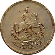 Russia Kopek Elizaveta 1757 Novodel. Bit# H485 C# 6.1 КОПЕИКА coin reverse