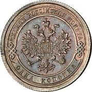 Russia Kopek EM 1867 ЕМ Y# 9.1 МѢДНАЯ РОССІЙСКАЯ МОНЕТА ОДНА КОПѢЙКА coin obverse