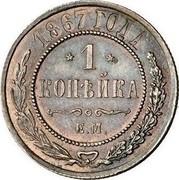 Russia Kopek EM 1867 ЕМ Y# 9.1 *YEAR* ГОДА * 1 * КОПѢЙКА С.П.Б. coin reverse