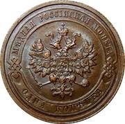 Russia Kopek Mintmark С.П.Б. 1910 СПБ Y# 9.2 МѢДНАЯ РОССІЙСКАЯ МОНЕТА ОДНА КОПѢЙКА coin obverse