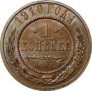 Russia Kopek Mintmark С.П.Б. 1910 СПБ Y# 9.2 *YEAR* ГОДА 1 КОПѢЙКА С.П.Б. coin reverse