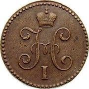 Russia Kopek Nikolai I (CM) 1842 СМ C# 144.4 Н I coin obverse