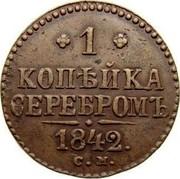 Russia Kopek Nikolai I (CM) 1842 СМ C# 144.4 1 КОПѢЙКА СЕРЕБРОМЪ *YEAR*. С.М. coin reverse