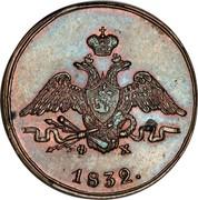 Russia Kopek Nikolai I (ЕМ) 1832 ЕМ ФХ C# 138.1 Ф Х *YEAR*. coin obverse