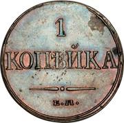 Russia Kopek Nikolai I (ЕМ) 1832 ЕМ ФХ C# 138.1 1 КОПѢЙКА Е.М. coin reverse
