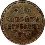 Russia Kopek Nikolai I (EM) 1840 ЕМ C# 144.1 1 КОПѢЙКА СЕРЕБРОМЪ *YEAR*. Е. М. coin reverse