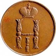 Russia Kopek Nikolai I (EM) 1851 ЕМ C# 149.1 Н I coin obverse