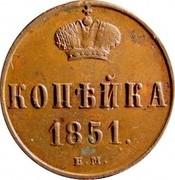 Russia Kopek Nikolai I (EM) 1851 ЕМ C# 149.1 КОПѢЙКА *YEAR*. Е.М. coin reverse