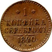 Russia Kopek Nikolai I (SNM) 1840 СПМ C# 144.3 1 КОПѢЙКА СЕРЕБРОМЪ *YEAR*. C.H.M. coin reverse