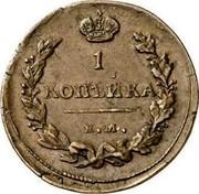 Russia Kopek NM (EM) 1811 ЕМ НМ C# 117.3 1 КОПѢЙКА Е.М. coin reverse