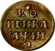 Russia Kopek Pyotr I (1718) KM# 153 ∙ КО ПЕИКА ҂АѰИІ coin reverse