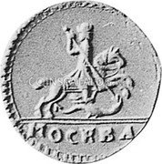 Russia Kopek KM# 185.2 Empire Standard Coinage coin obverse