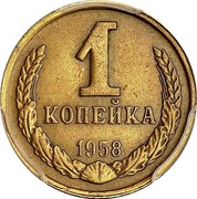 Russia Kopek Trial Strike 1958 Proof. Never officially released for circulation. Majority of mintage remelted. Some pieces appeared in circulation in Ukraine Y# 126 1 КОПЕЙКИ 1958 coin reverse