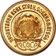 Russia One Chervonetz Chervonetz 1980 ММД Y# 85 ПРОЛЕТАРИИ ВСЕХ СТРАН, СОЕДИНЯЙТЕСЬ! Р.С.Ф.С.Р. coin obverse