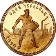 Russia One Chervonetz Chervonetz 1980 ММД Y# 85 ОДИН ЧЕРВОНЕЦ *YEAR* coin reverse