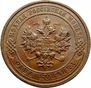 Russia One Kopek Nikolai II 1915 Y# 9.3 МѢДНАЯ РОССІЙСКАЯ МОНЕТА ОДНА КОПѢЙКА coin obverse