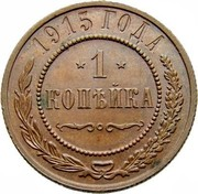 Russia One Kopek Nikolai II 1915 Y# 9.3 *YEAR* ГОДА * 1 * КОПѢЙКА coin reverse