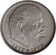 Russia One Rouble 100th Anniv. Of V. I. Lenin's Birth 1970 Y# 141 1870-1970 coin reverse