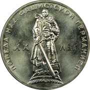 Russia One Rouble 20 Years of Victory in War 1965 Y# 135.1 ПОБЕДА НАД ФАШИСТСКОЙ ГЕРМАНИЕЙ XX ЛЕТ coin reverse