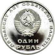 Russia One Rouble 50th Anniversary of Revolution 1967 Proof Y# 140.1 ПЯТЬДЕСЯТ ЛЕТ СОВЕТСКОЙ ВЛАСТИ ОДИН РУБЛЬ coin obverse
