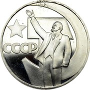Russia One Rouble 50th Anniversary of Revolution 1967 Proof Y# 140.1 СССР coin reverse