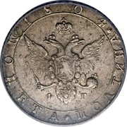 Russia Poltina 1/2 Rouble 1804 СПБ ФГ C# 123 1804 МОНЕТА ПОЛТИНА Ф Г coin obverse