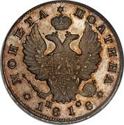 Russia Poltina 1/2 Rouble 1818 СПБ ПС C# 129 МОНЕТА ПОЛТИНА П С *YEAR* coin obverse