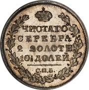 Russia Poltina 1/2 Rouble 1818 СПБ ПС C# 129 ЧИСТАГО СЕРЕБРА 2 ЗОЛОТН. 10½ ДОЛЕЙ С. П. Б. coin reverse