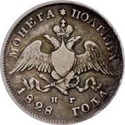 Russia Poltina 1/2 Rouble 1828 СПБ НГ C# 160 МОНЕТА * ПОЛТИНА. Н Г *YEAR* ГОДА coin obverse
