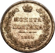 Russia Poltina 1/2 Rouble 1854 MW Common date C# 167.2 МОНЕТА ПОЛТИНА *YEAR* coin reverse