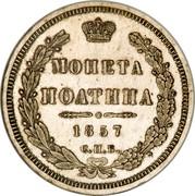 Russia Poltina 1/2 Rouble 1857 СПБ ФБ C# 167.1 МОНЕТА ПОЛТИНА *YEAR* С.П.Б. coin reverse