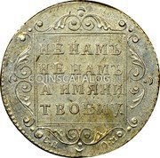 Russia Polupoltinnik (1/4 Rouble) 1798 СП ОМ C# 98.2 EMPIRE STANDARD COINAGE coin reverse