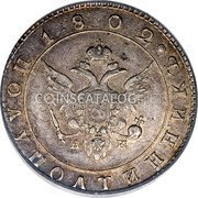 Russia Polupoltinnik (1/4 Rouble) 1802 СПБ АИ C# 121 EMPIRE STANDARD COINAGE coin obverse