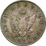 Russia Polupoltinnik (1/4 Rouble) 1809 СПБ МК C# 121a EMPIRE STANDARD COINAGE coin obverse