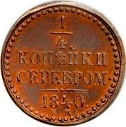 Russia Polushka 1/4 Kopek (BM) 1840 ЕМ C# 142.1 1/4 КОПѢЙКИ СЕРЕБРОМ *YEAR*. B.М. coin reverse