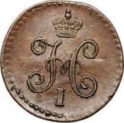 Russia Polushka 1/4 Kopek (CM) 1844 СМ C# 142.3 Н I coin obverse