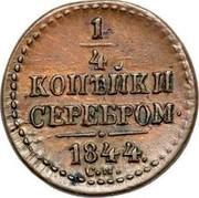Russia Polushka 1/4 Kopek (CM) 1844 СМ C# 142.3 1/4 КОПѢЙКИ СЕРЕБРОМ. *YEAR* С.М. coin reverse