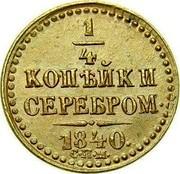Russia Polushka 1/4 Kopek (SPM) 1840 СПМ C# 142.2 1/4 КОПѢЙКИ СЕРЕБРОМ. *YEAR* С.М. coin reverse