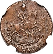 Russia Polushka Ekaterina II (ЕМ) 1789 EM C# 55.3 Е М ПОЛꙊШКА coin reverse