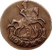 Russia Polushka Ekaterina II (Without mint mark) 1793 C# 55.2 ПОЛꙊШКА coin reverse